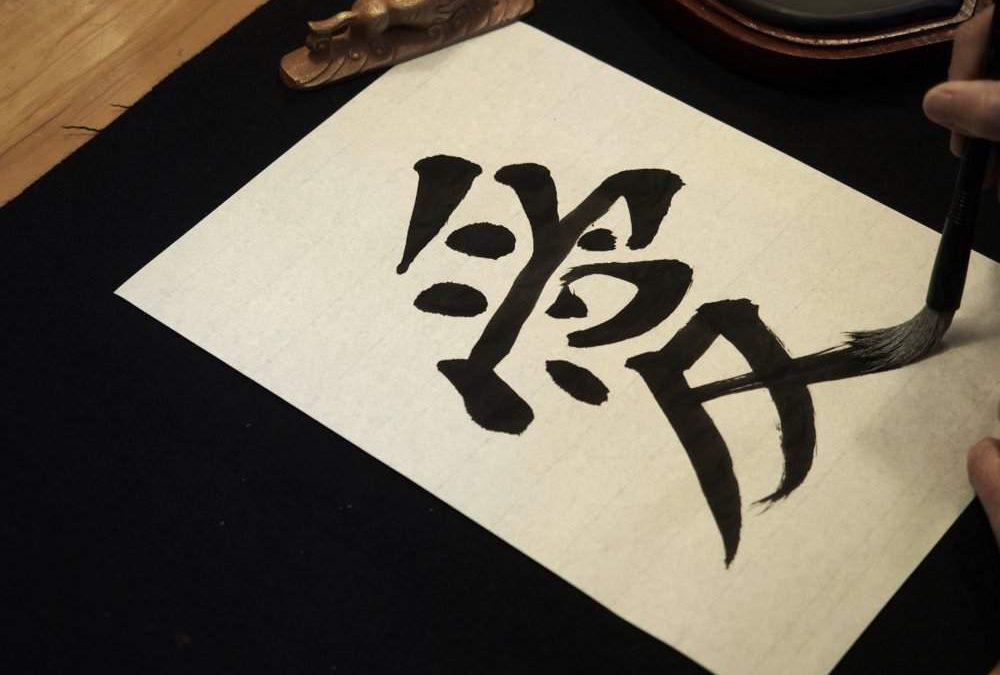 Shodo – Japanese Calligraphy – NEW